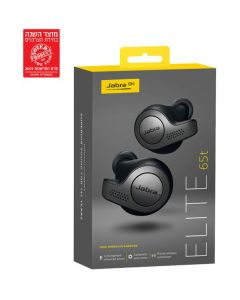 אוזניות JABRA ELITE 65T TRUE B.T שחור