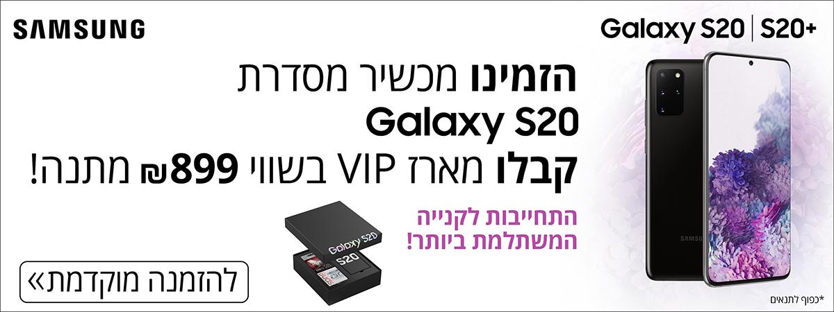 GALAXY S20 השקה מוקדמת_new