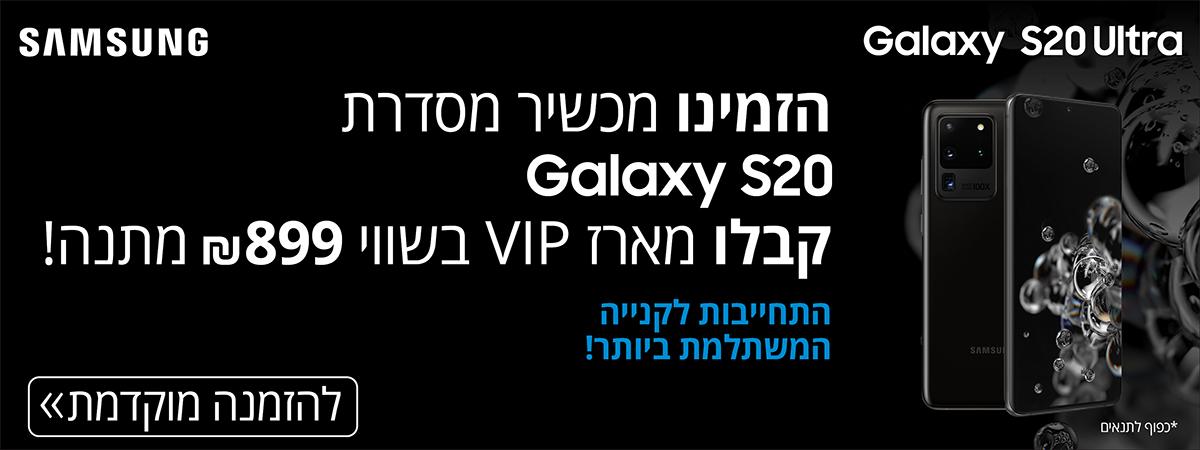 GALAXY S20_ultra השקה מוקדמת_new
