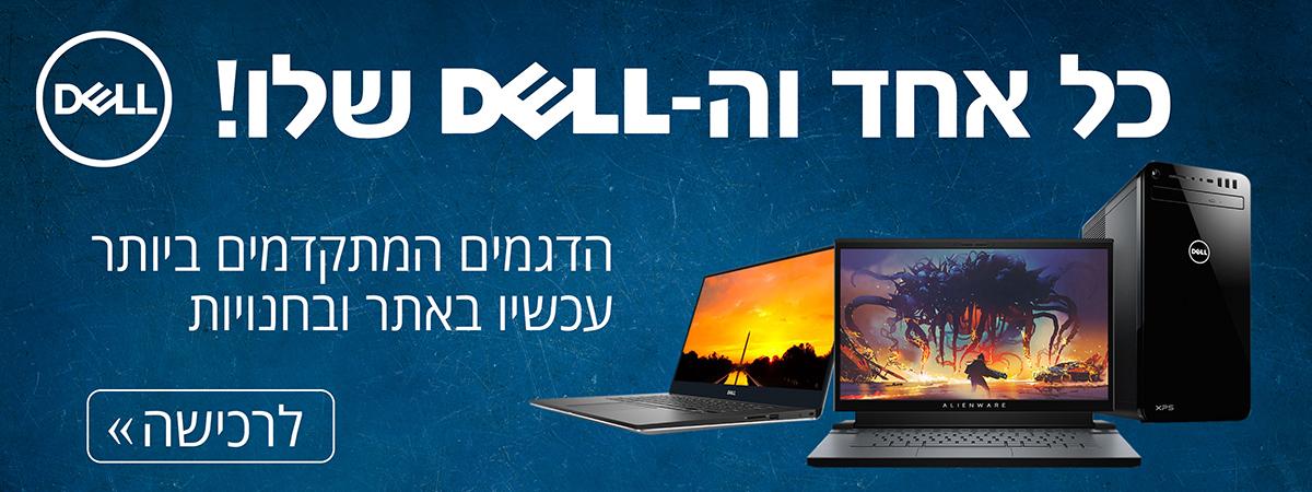 מחשבים ניידים dell_new