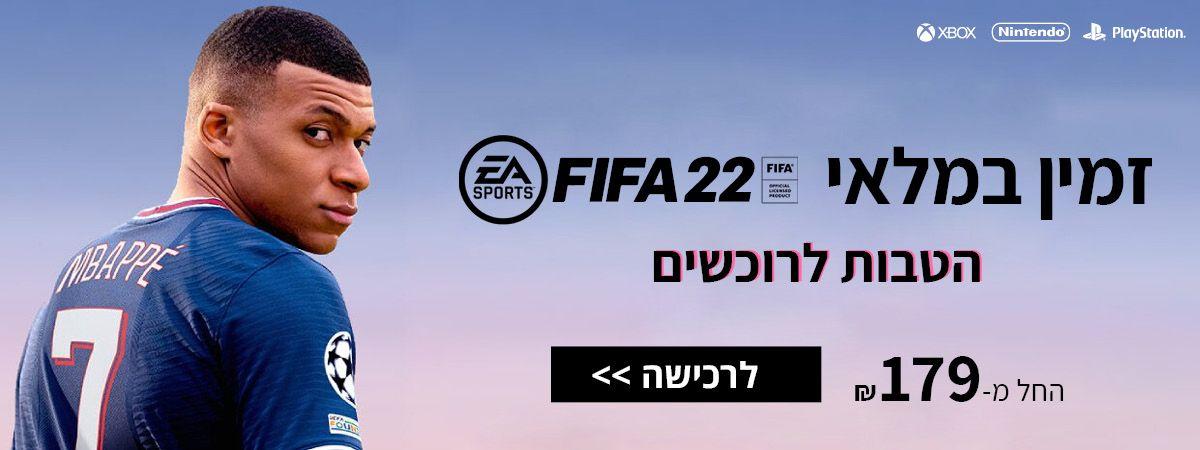 המכירה החלה ! FIFA 22