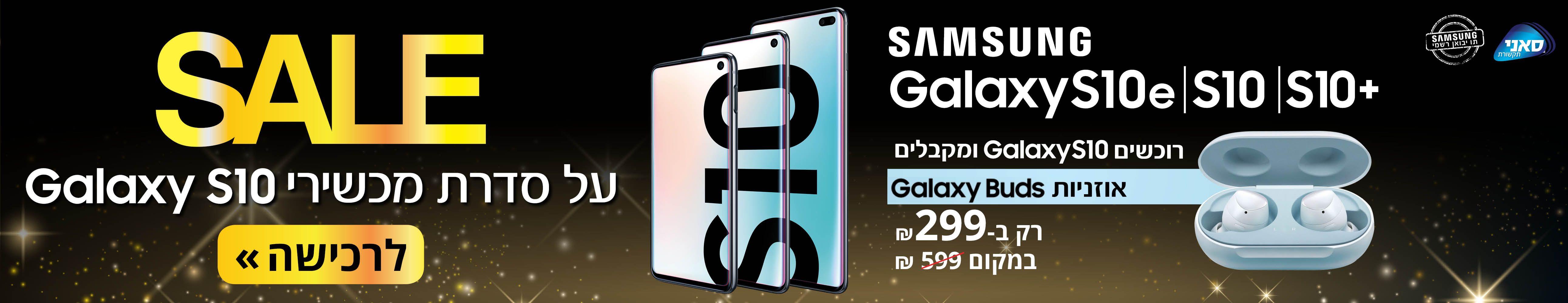 sale galaxy S10e/S10/S10+