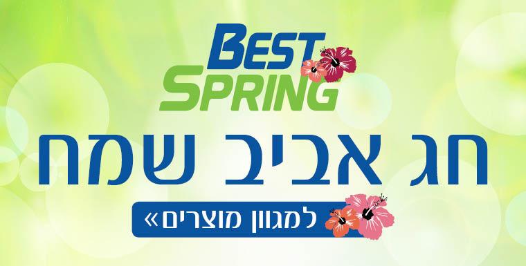 Best Spring חג אביב שמח