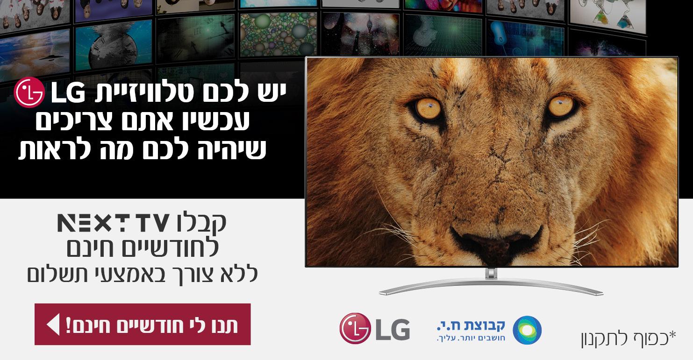 קמפיין LG NEXTTV