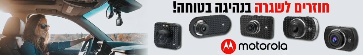 מצלמות דרך