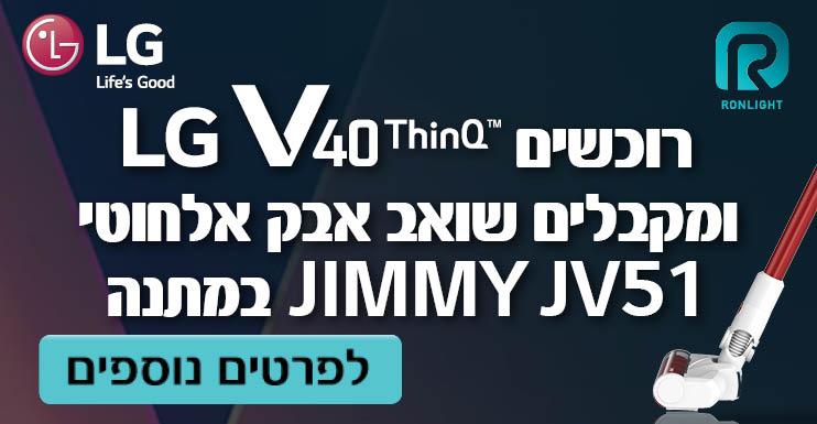רוכשים LG V40thinQ ומקבלים שואב אבק אלחוטי JIMMY JV51 במתנה