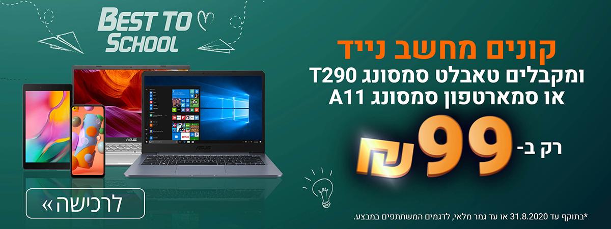 קונים מחשב נייד ומקבלים סמארטפון A11 או טאבלט T290 ב99 ש