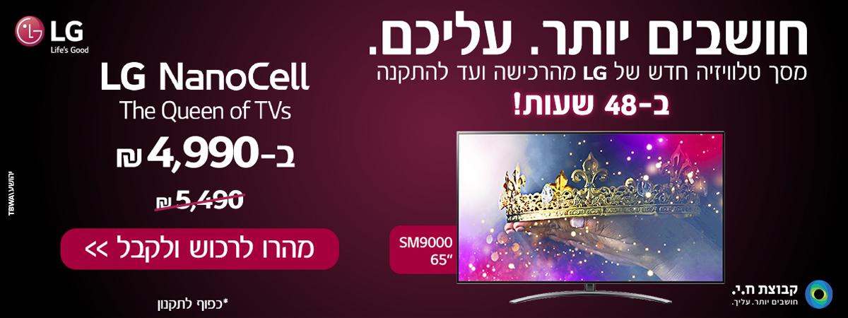 SM9000 LG TV