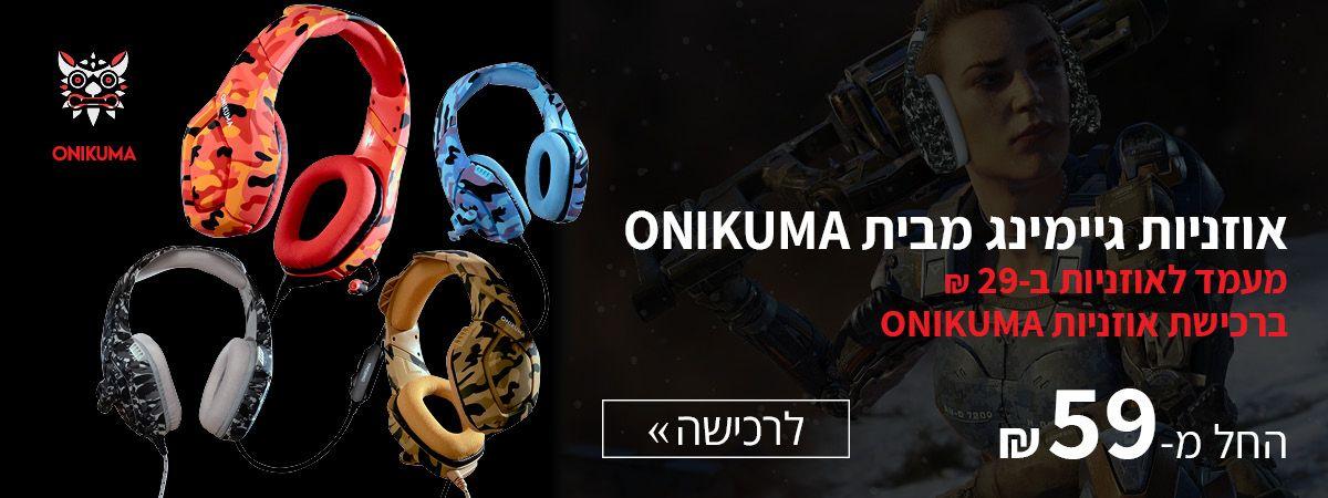 אוזניות ONIKUMA במחירים מיוחדים !