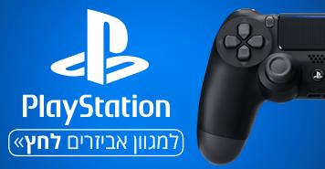 PlayStation למגוון אביזרי