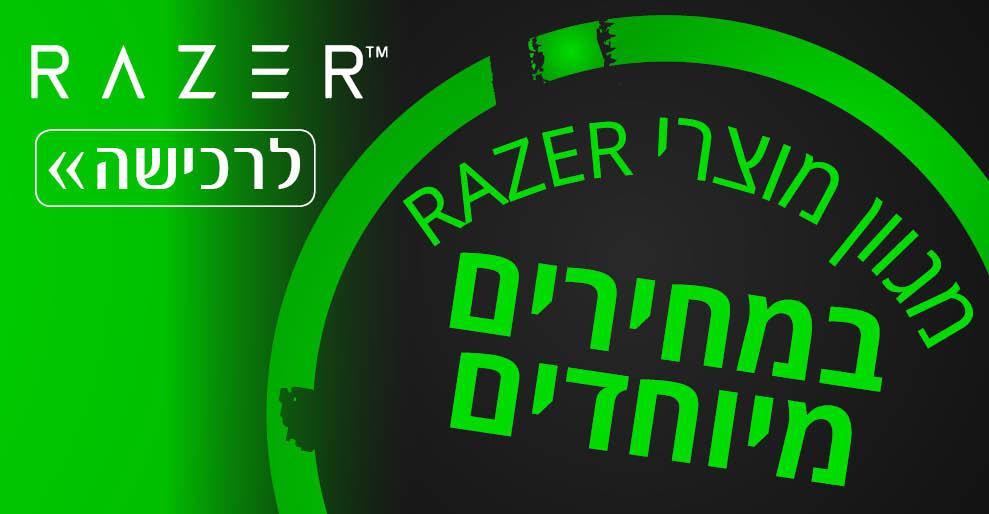 מגוון מוצרי RAZER במחירים מיוחדים