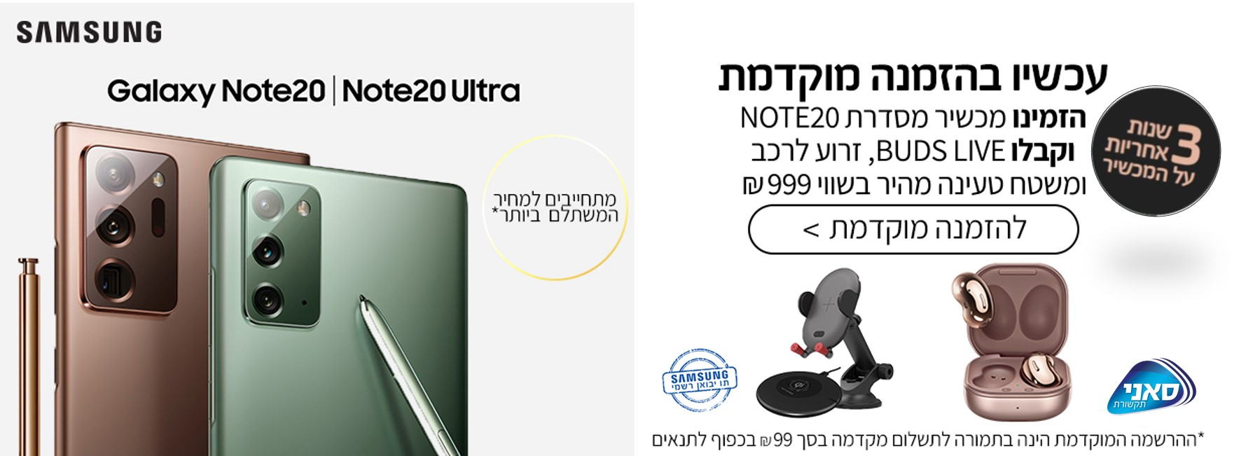 השקה GALAXY NOTE 20 | NOTE 20 ULTRA
