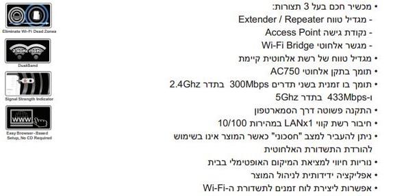 אדיר מגדיל טווח EDIMAX EW7438AC DUAL BAND 3 IN 1 תקן AC750 VX-76